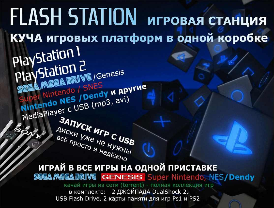FLASH STATION